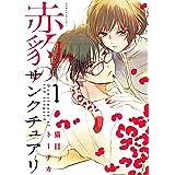 赤豹のサンクチュアリ(1) (ITANコミックス)