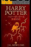 ハリー・ポッターと賢者の石: Harry Potter and the Philosopher's Stone ハリー…
