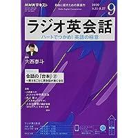 NHKラジオラジオ英会話 2020年 09 月号 [雑誌]