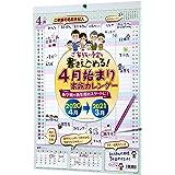 家族カレンダー スケジュールカレンダー 2020年の4月から2021年の3月までのカレンダー