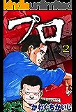プロ(2) (かわぐちかいじ傑作選)
