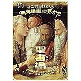 マンガでわかる「西洋絵画」の見かた 聖書編: 旧約聖書から新約聖書までストーリー・登場人物がよくわかる