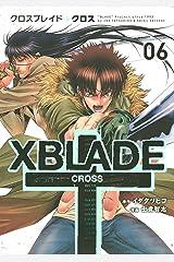 XBLADE + ―CROSS―(6) (シリウスコミックス) Kindle版