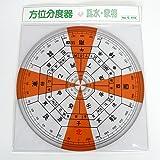 方位分度器(S-418) 18cm全円分度器に東西南北、干支による方位を付した分度器です。