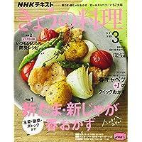 NHKテキストきょうの料理 2021年 03 月号 [雑誌]