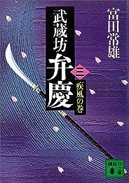 武蔵坊弁慶(三)疾風の巻 (講談社文庫)