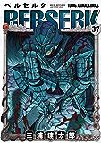 ベルセルク 37 (ヤングアニマルコミックス)