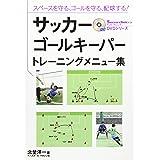サッカー ゴールキーパー トレーニングメニュー集 【DVD解説付き】 (サッカークリニック+αDVDシリーズ)