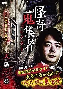怪奇蒐集者 大島てる [DVD]
