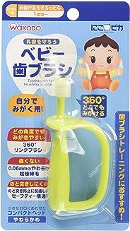 和光堂 にこピカ ベビー歯ブラシ 自分でみがく用 BH5