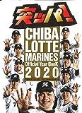 千葉ロッテマリーンズオフィシャルイヤーブック2020 (日刊スポーツマガジン)