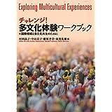 チャレンジ! 多文化体験ワークブック: 国際理解と多文化共生のために