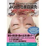 改訂版 鍼灸師・エステティシャンのための よくわかる美容鍼灸: 日本鍼灸と現代美容鍼灸の融合
