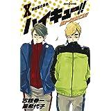 ハイキュー!! ショーセツバン!! 10 (JUMP j BOOKS)