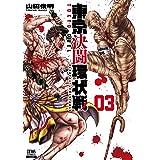 東京決闘環状戦 (3) (ゼノンコミックス)