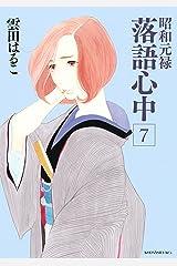 昭和元禄落語心中(7) (ITANコミックス) Kindle版