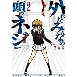 外れたみんなの頭のネジ(2) (アース・スターコミックス)
