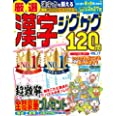 厳選漢字ジグザグ120問VOL.17 (MSムック)