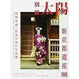 新 京都遺産100 (別冊太陽スペシャル)