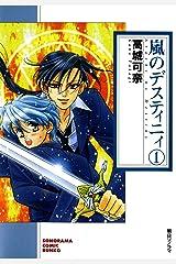 嵐のデスティニィ(1) (ソノラマコミック文庫) Kindle版