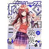 コミックREX2020年4月号