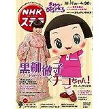 NHKウイークリーステラ 2021年 4/30号