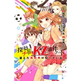 探偵チームKZ事件ノート(1) (なかよしコミックス)