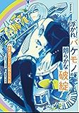 浮かれバケモノの朗らかな破綻 4巻 (デジタル版ガンガンコミックスONLINE)
