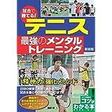 試合で勝てる! テニス 最強のメンタルトレーニング 新装版 (コツがわかる本!)