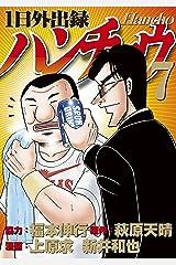 1日外出録ハンチョウ(7) (ヤングマガジンコミックス) Kindle版