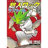 超人ロック ラフラール(4) (ヤングキングコミックス)