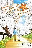 ラッキーボーイ(4) (週刊少年マガジンコミックス)