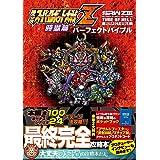 第3次スーパーロボット大戦Z 時獄篇 パーフェクトバイブル (ファミ通の攻略本)