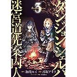ダンジョン・シェルパ 迷宮道先案内人(3) (シリウスコミックス)