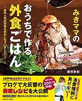 【Amazon.co.jp限定】レシピカード特典付き みきママのおうちで作る外食ごはん―あの人気店の味をまねしちゃいました~!!― (扶桑社ムック)