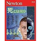 Newton別冊『死とは何か』