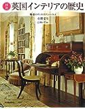 図説 英国インテリアの歴史: 魅惑のヴィクトリアン・ハウス (ふくろうの本/世界の文化)