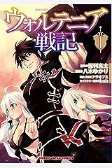 ウォルテニア戦記1 (ホビージャパンコミックス) Kindle版