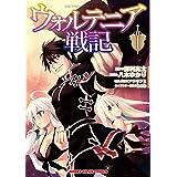 ウォルテニア戦記1 (ホビージャパンコミックス)