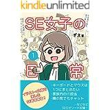 SE女子の日常(1) (グッドバイブス eBooks)