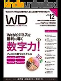 Web Designing 2017年12月号[雑誌]