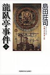 龍臥亭事件(上) 御手洗潔シリーズ (光文社文庫) Kindle版