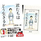 【Amazon.co.jp限定】小説 君たちはどう生きるか(Special Note付き)