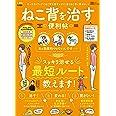 【便利帖シリーズ050】ねこ背を治す便利帖 (晋遊舎ムック)