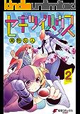 セキツイハウス(2) (電撃コミックスNEXT)