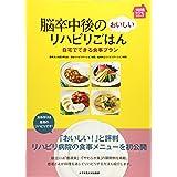 脳卒中後のおいしいリハビリごはん―自宅でできる食事プラン (100日レシピシリーズ)