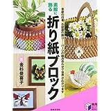 素敵に飾る 折り紙ブロック (実用BEST BOOKS)