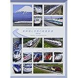 新幹線と世界の高速鉄道2014