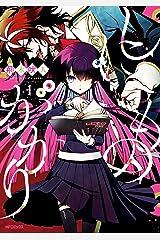 しにものがかり 1 (MFコミックス ジーンシリーズ) Kindle版