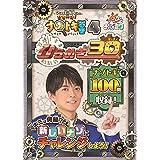 ひらめき王子松丸くんの ひらめけ! ナゾトキ学習4 ひらめき30 (ShoPro Books)